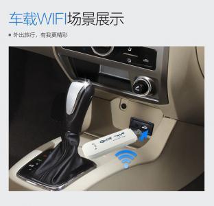 车载wifi|车充WiFi