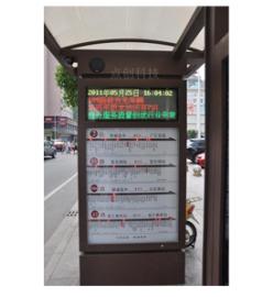 电子站牌制作安装