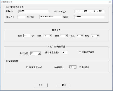 报站器软件管理