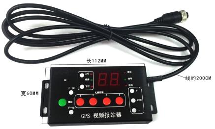 GPS报站器