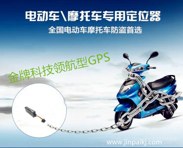 电动车GPS龙8娱乐下载