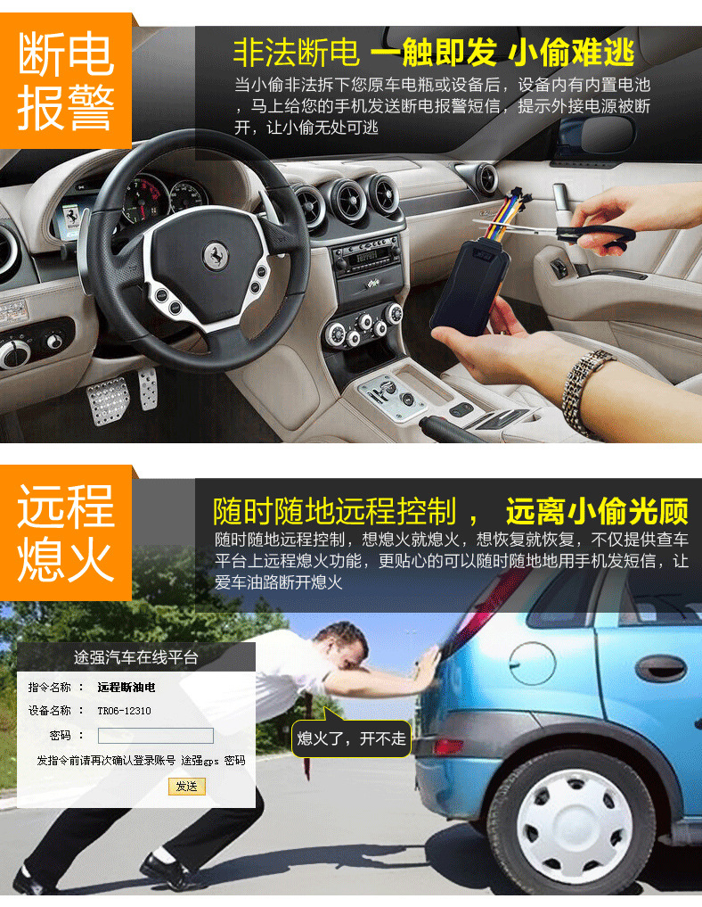 公司企业GPS龙8娱乐下载器