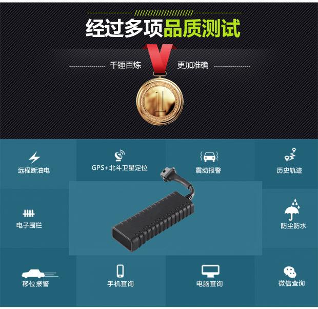 信贷车GPS龙8娱乐下载器