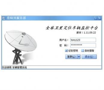 北斗/GPS软件龙8娱乐下载平台