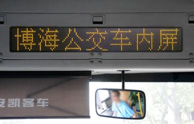 车内GPS广告屏