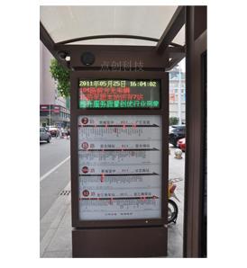 JP智能公交电子站牌